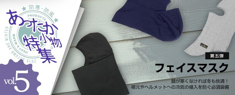 フェイスマスク:防寒・防風あったか小物特集