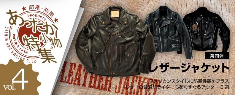 レザージャケット:防寒・防風あったか小物特集