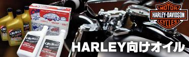 ハーレーHARLEY向けオイル